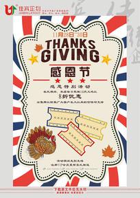 感恩节个性海报