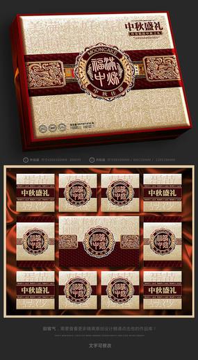 高档中秋节月饼盒包装设计