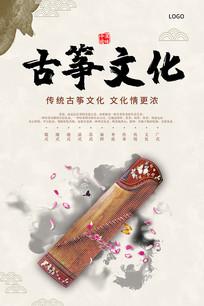 古筝宣传海报