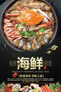 海鲜宣传海报