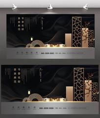 黑色中式房地产广告