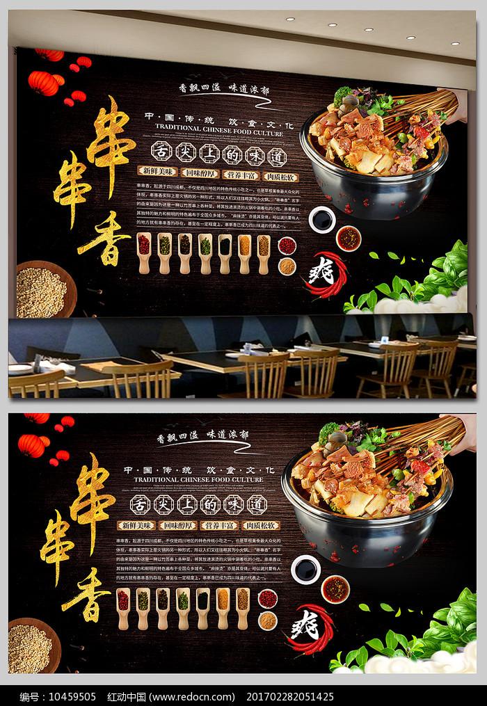 黑色装饰画串串香餐饮背景墙 图片