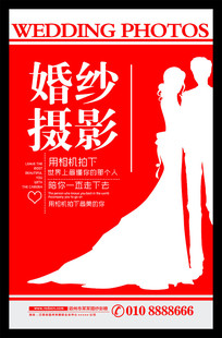 红色创意婚纱摄影宣传海报