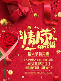 红色大气七夕情人节促销节日海报