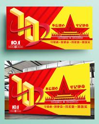 红色建国70周年国庆节展板