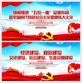 红色五位一体教育党建宣传展板