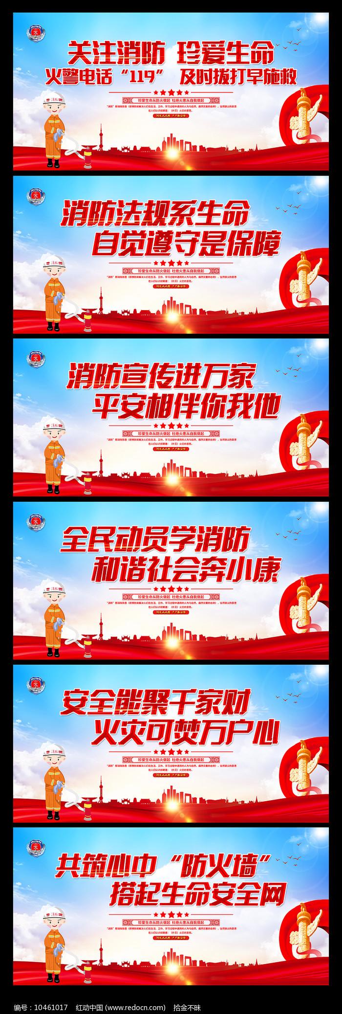 红色消防安全标语社区宣传展板设计图片