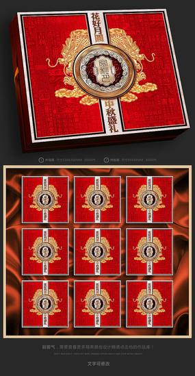 红色喜庆高端中秋节月饼包装盒