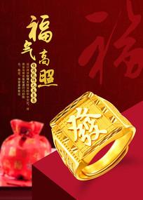 黄金戒指宣传海报设计