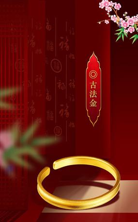 黄金珠宝海报设计