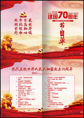 建国70周年国庆节节目单