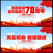 建国70周年宣传展板