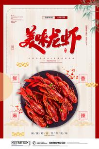 简洁大气美味龙虾海报设计