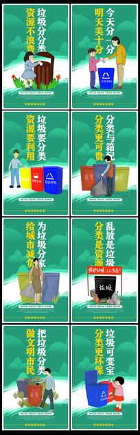 简约创意垃圾分类漫画宣传标语挂画海报