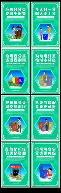 简约创意垃圾分类漫画宣传标语挂画展板
