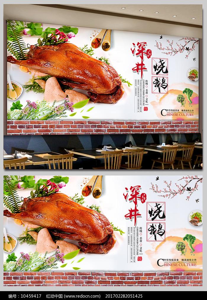 简约深井烧鹅工装餐厅背景墙图片