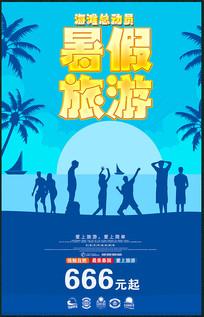 简约暑假旅游海报设计