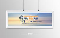 教育网站介绍海报轮播图设计 PSD