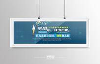 教育宣传介绍海报banner PSD