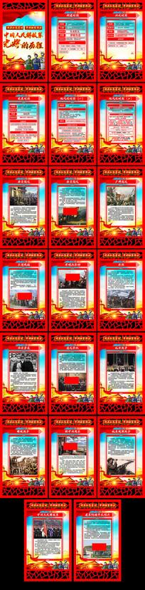解放军的发展历程展板挂画