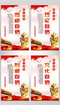 机关文明创建红色党建四个自信展板