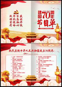 精美建国70周年节目单