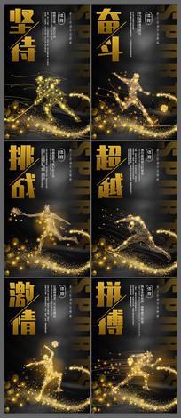 金色炫彩体育精神文化海报