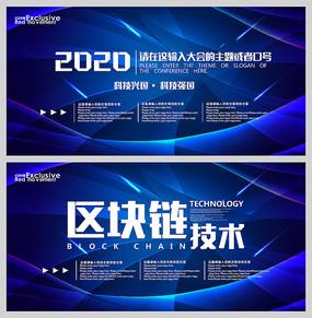 科技风2020区块链会议背景板