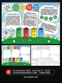 垃圾分类保护环境小报手抄报