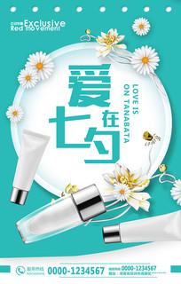 浪漫七夕化妆品促销宣传海报