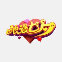 浪漫七夕字
