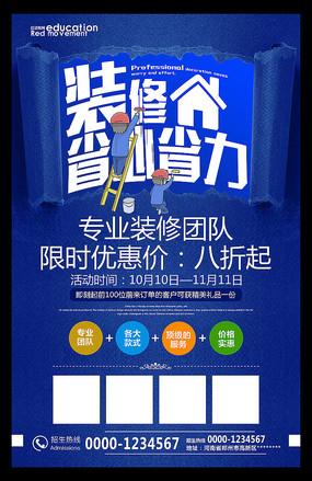 蓝色创意装修公司宣传海报