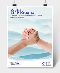 蓝色合作公司单位企业文化展板