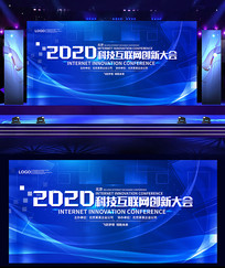 蓝色科技互联网会议背景宣传展板