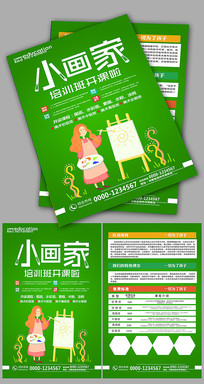 绿色创意美术培训班招生宣传单