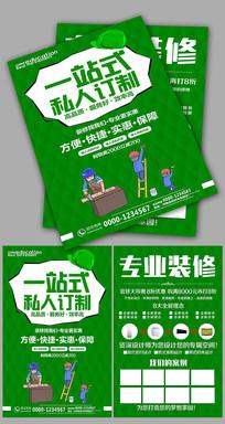 绿色创意装修宣传单
