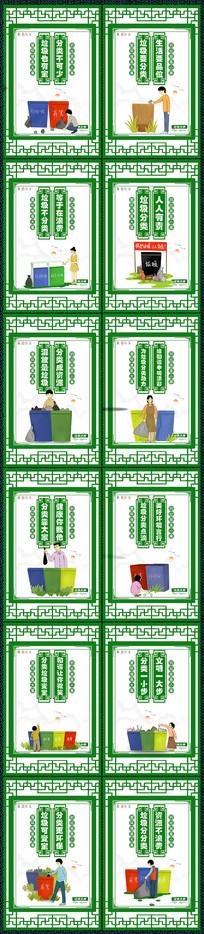 绿色垃圾分类展板设计