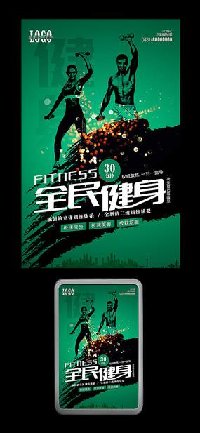 绿色全民健身健身馆海报
