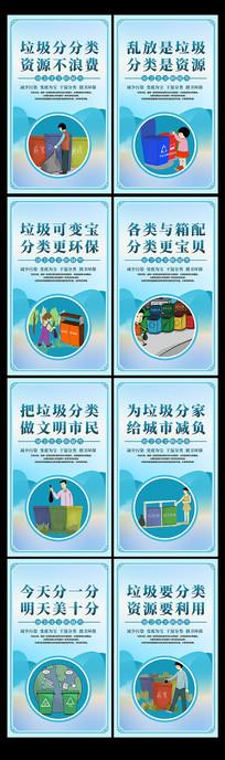 漫画蓝色清新垃圾分类展板