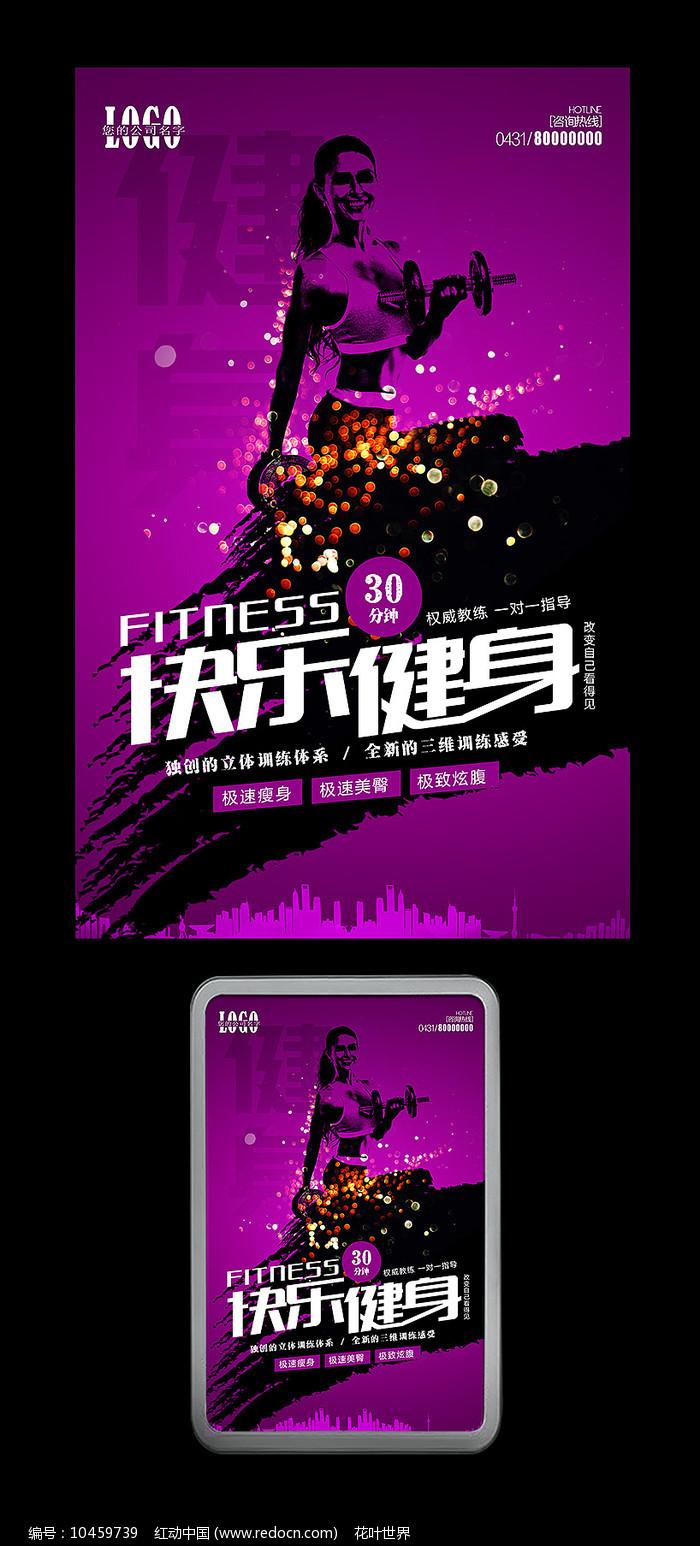 美女紫色快乐健身海报图片