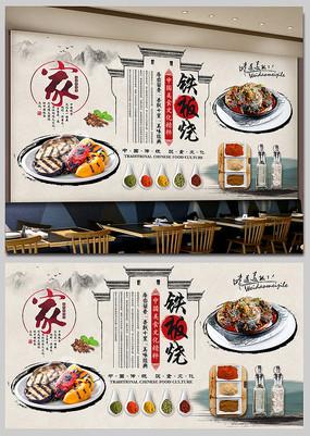 美食中式铁板烧餐厅工装背景墙