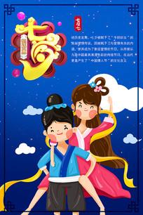 七夕节海报模板