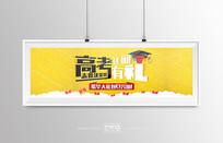 企业网站活动宣传轮播介绍海报 PSD