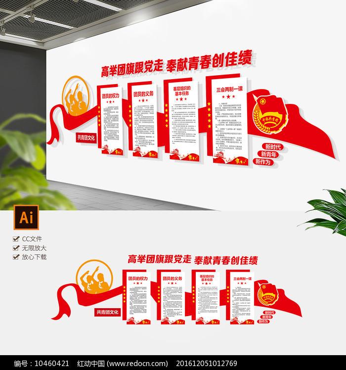 少先队红色大气3D共青团文化墙图片