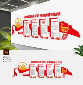 少先队红色大气3D共青团文化墙