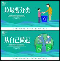 时尚垃圾分类海报设计