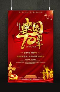 十一国庆节建国70周年海报展板