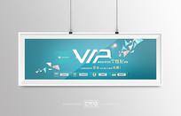 网站宣传vip介绍banner海报