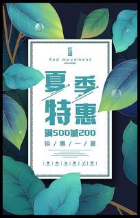 现代清新夏季促销宣传海报PSD
