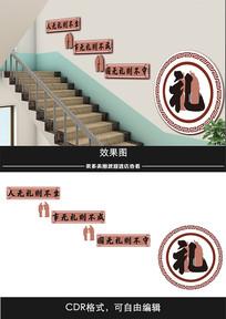 学校传统文化标语楼梯文化墙